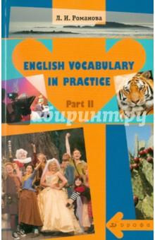 English Vocabulary in Practice. В 2-х частях. Часть 2: учебное пособие - Лариса Романова
