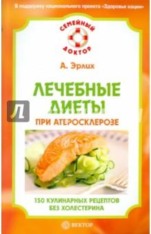 Лечебные диеты при атеросклерозе. 150 кулинарных рецептов без холестерина - Алексей Эрлих