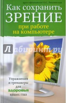 Как сохранить зрение при работе на компьютере - Ольга Лихачевская
