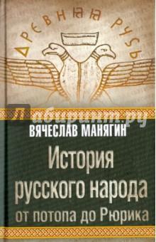 История русского народа от потопа до Рюрика - Вячеслав Манягин