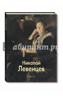 Николай Левенцев - Валентина Левенцева