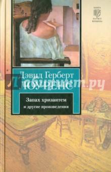 Запах хризантем и другие произведения - Дэвид Лоуренс