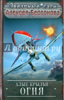 Алые крылья огня - Алексей Бессонов