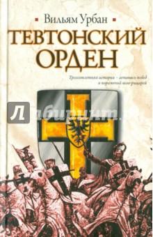 Тевтонский орден - Вильям Урбан