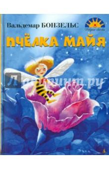 Вальдемар Бонзельс - Пчелка Майя обложка книги
