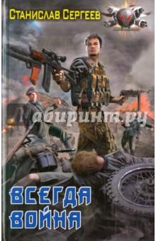 Всегда война - Станислав Сергеев