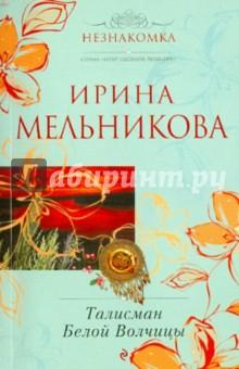 Талисман Белой Волчицы - Ирина Мельникова