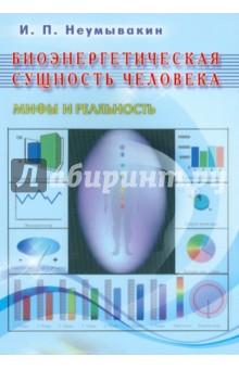 Биоэнергетическая сущность человека - Иван Неумывакин