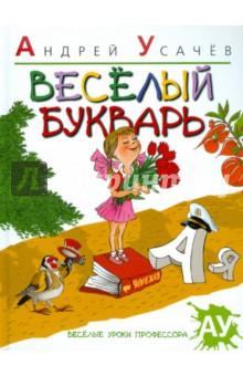 Веселый букварь - Андрей Усачев