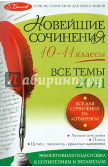Новейшие сочинения: все темы 2011 г.: 10-11 классы - Бащенко, Каширина, Сидоренко