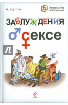 Заблуждения о сексе - Андрей Круглов