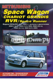 Купить Mitsubishi Space Wagon, Chariot Grandis, RVR, Space Punner. Модели 1997-2003 гг. выпуска ISBN: 978-5-88850-438-3