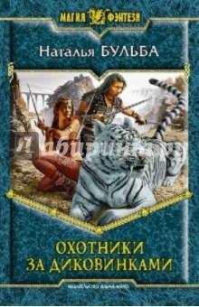 Охотники за диковинками - Наталья Бульба