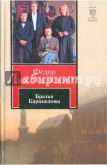 Братья Карамазовы - Федор Достоевский