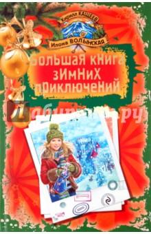 Большая книга зимних приключений - Кащеев, Волынская