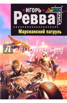Марсианский патруль - Игорь Ревва