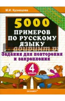 5000 примеров по русскому языку. Задания для повторения и закрепления. 4 класс - Марта Кузнецова