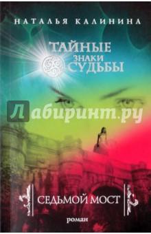 Седьмой мост - Наталья Калинина