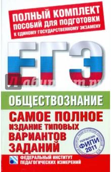 ЕГЭ-2011. Обществознание. Самое полное издание типовых вариантов - Лискова, Котова