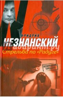 Стрельба по Радуге - Фридрих Незнанский