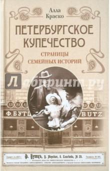 Петербургское купечество: страницы семейных историй - Алла Краско