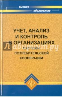 Учет, анализ и контроль в организациях системы потребительской кооперации - Ольга Медведева