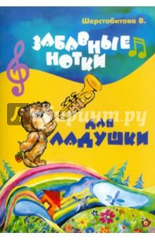 Забавные нотки для Ладушки - Вера Шерстобитова