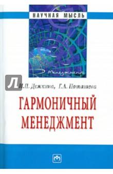 Гармоничный менеджмент - Дежкина, Поташева