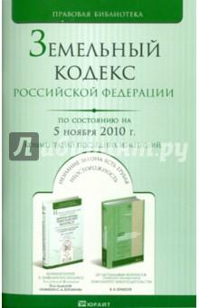 Земельный кодекс Российской Федерации по состоянию на 5.11.2010 года