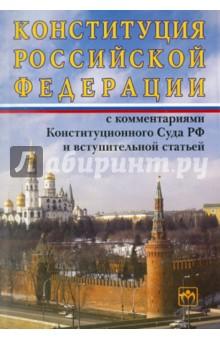 Определения конституционного суда российской федерации с положительным содержанием