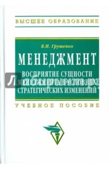 Менеджмент. Восприятие сущности менеджмента в условиях стратегических изменений - В. Грушенко