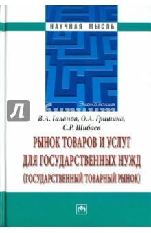 Рынок товаров и услуг для государственных нужд (государственный товарный рынок) - Галанов, Шибаев, Гришина