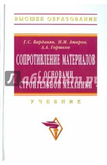 Сопротивление материалов с основами строительной механики - Варданян, Атаров, Горшков