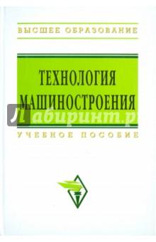 Технология машиностроения: сборник задач и упражнений - Аверченков, Горленко