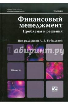 Финансовый менеджмент: проблемы и решения - Алла Бобылева