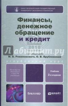 Финансы, денежное обращение и кредит - Романовский, Врублевская