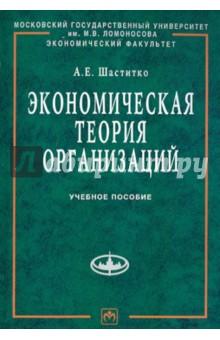 Экономическая теория организаций - Андрей Шаститко