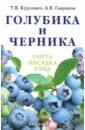 Андрей Гавриков - Голубика и черника обложка книги
