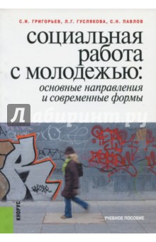 Социальная работа с молодежью. Основные направления и современные формы - Григорьев, Гуслякова, Павлов