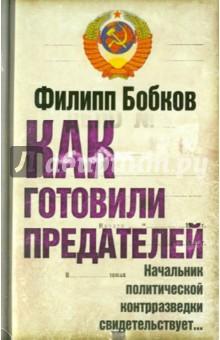 Как готовили предателей - Филипп Бобков