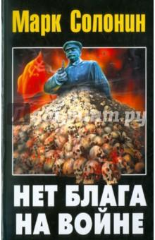 Нет блага на войне - Марк Солонин