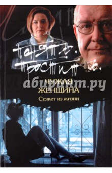 Чужая женщина - Игорь Суслов