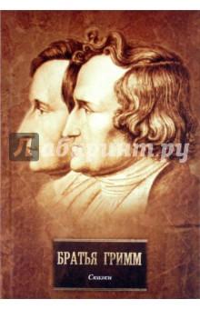 Сказки - Гримм Якоб и Вильгельм