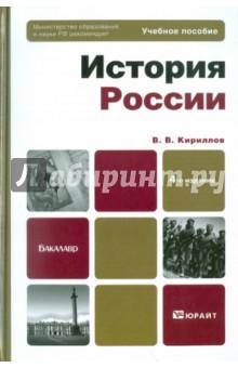 История России: учебное пособие для бакалавров - Виктор Кириллов