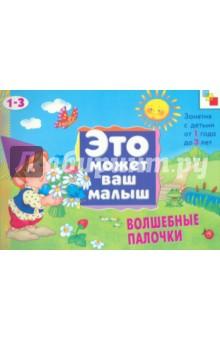 Волшебные палочки (1-3 года) - Елена Янушко
