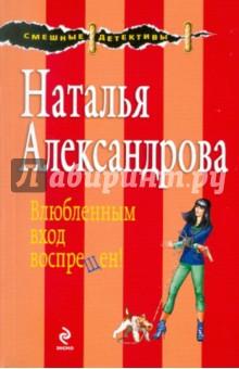 Влюбленным вход воспрещен! - Наталья Александрова