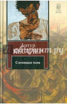 Слепящая тьма - Артур Кестлер