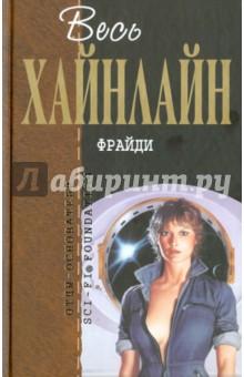 Фрайди: фантастические романы - Роберт Хайнлайн