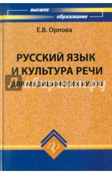 Русский язык и культура речи для медицинских вузов - Елена Орлова