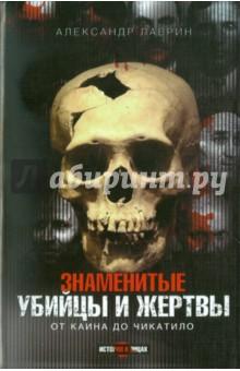 Знаменитые убийцы и жертвы - Александр Лаврин